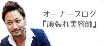 オーナーブログへのリンク