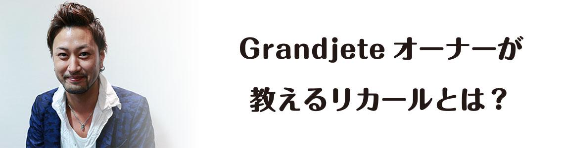 Grandjeteオーナーが教えるリカールとは?