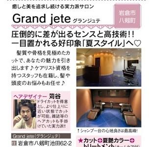 咲楽尾張版8月号