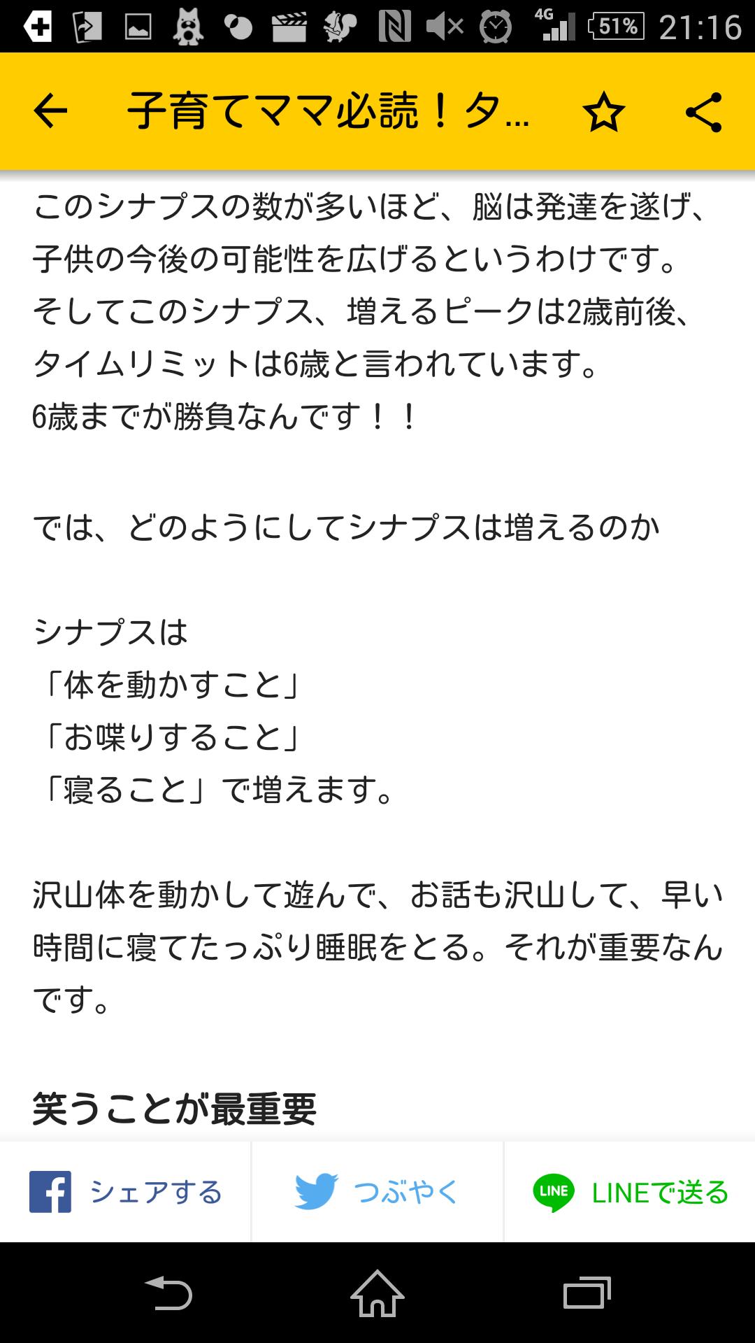Screenshot_2015-11-09-21-16-59