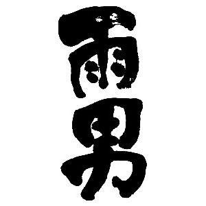t-time_tl-kanji-ameotoko-tate